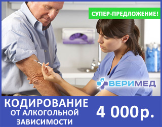 Акция - Кодирование от алкоголизма за 4000 руб!