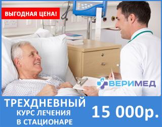 Акция - Трехдневный курс лечения за 15 000 руб!