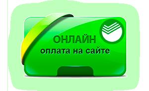 Оплата онлайн - Сбербанк