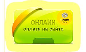 Оплата онлайн - Тинькофф