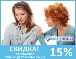 Скидка 15% при обращении по рекомендации