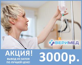 Акция - Вывод из запоя - 3000 руб.!