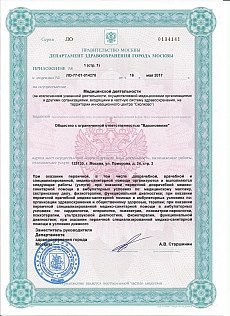 Веримед-Лицензия-Изображение2