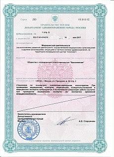 Веримед-Лицензия-Изображение3