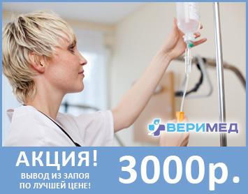 Акция - вывод из запоя за 3000 руб.