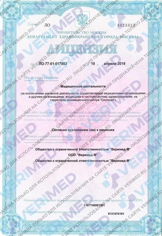 Лицензия Клиники Веримед-1