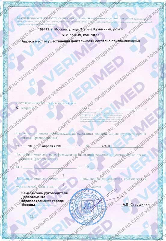 Лицензия Клиники Веримед-2