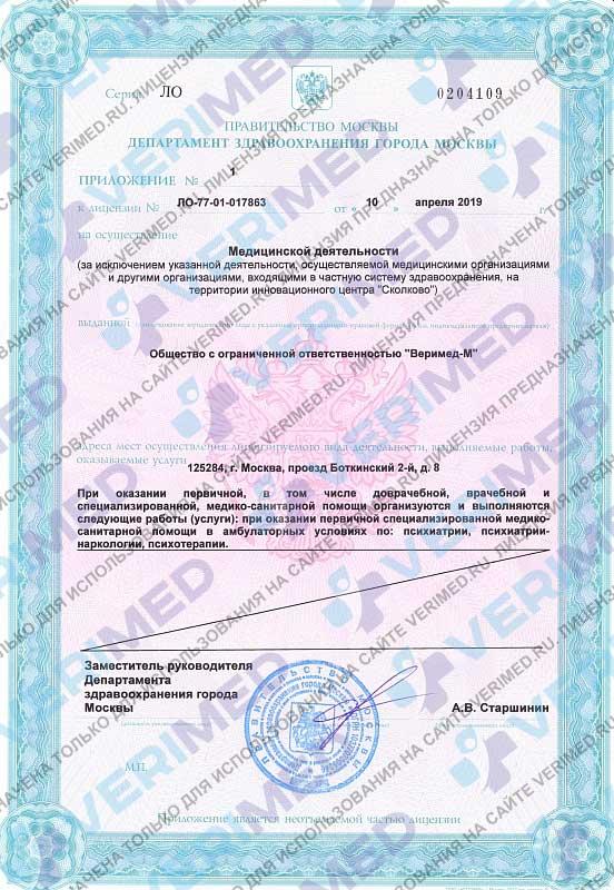 Лицензия Клиники Веримед-3