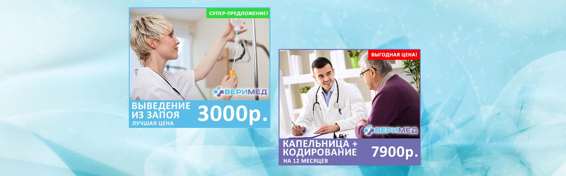 Клиника Веримед-Акции!
