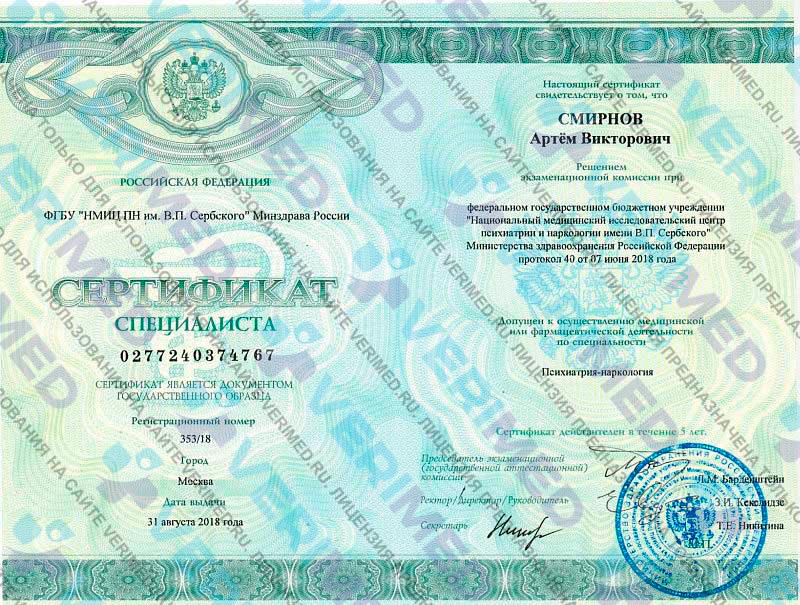 Смирнов Артём Викторович - Дипломы, сертификаты - 1