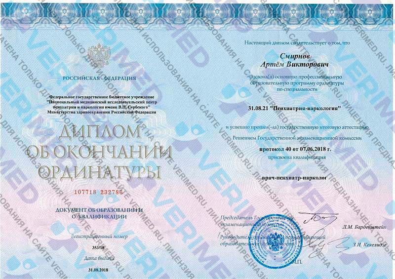 Смирнов Артём Викторович - Дипломы, сертификаты - 2