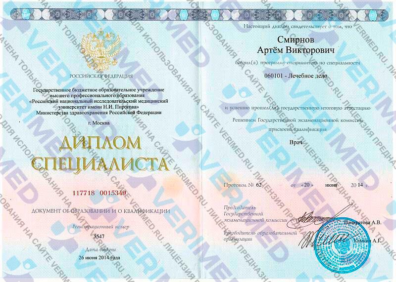 Смирнов Артём Викторович - Дипломы, сертификаты - 3
