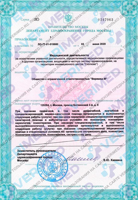 Веримед-Лицензия-Изображение1