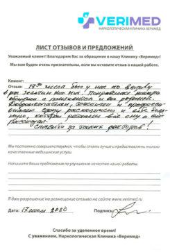 Клиника Веримед - отзыв №10