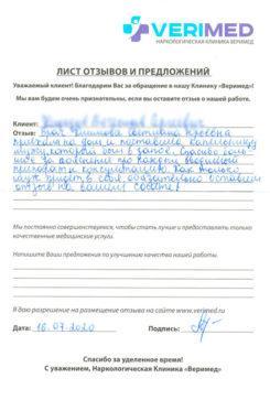 Клиника Веримед - отзыв №13