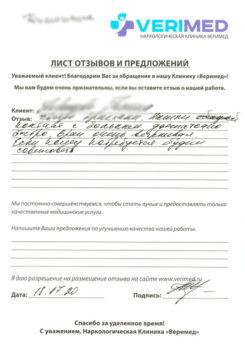 Клиника Веримед - отзыв №16