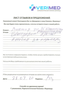 klinika_verimed-otzyvN19
