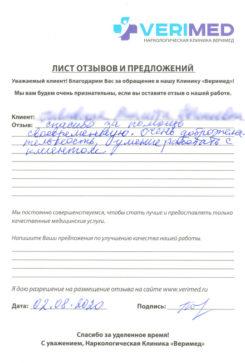 klinika_verimed-otzyvN20