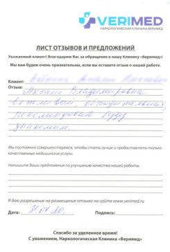 klinika_verimed-otzyvN26