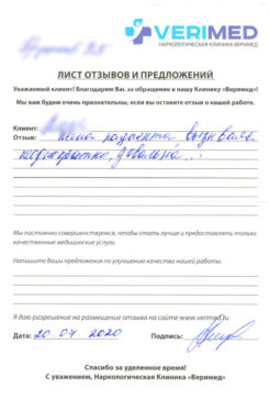 klinika_verimed-otzyvN27