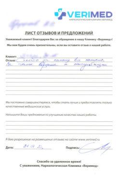 klinika_verimed-otzyvN28