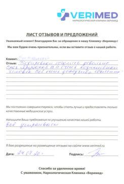 klinika_verimed-otzyvN29