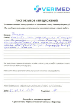 klinika_verimed-otzyvN30