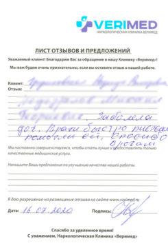 Клиника Веримед - отзыв №7