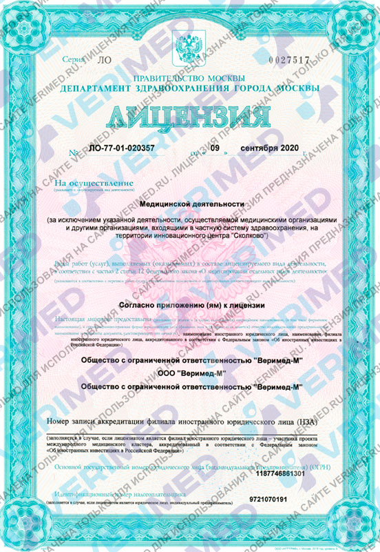 Лицензия - Клиника Веримед