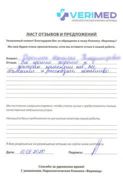 klinika_verimed-otzyvN22