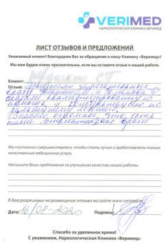 klinika_verimed-otzyvN23