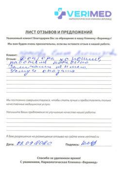 klinika_verimed-otzyvN35
