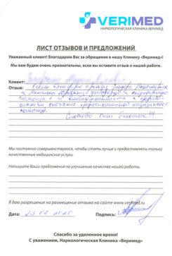 klinika_verimed-otzyvN39