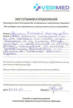 klinika_verimed-otzyvN41