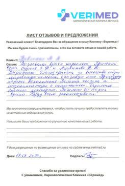 klinika_verimed-otzyvN42