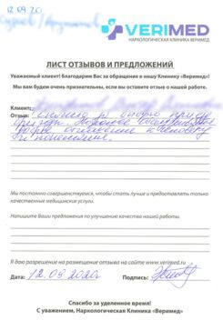 klinika_verimed-otzyvN43
