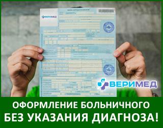 Выдаем Больничные листы - без указания Диагноза!