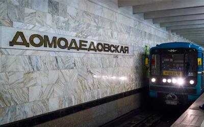 Наркологическая помощь с выездом на дом к станции метро «Домодедовская» - Веримед