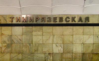 Наркологическая помощь с выездом на дом в район станции метро «Тимирязевская» - Веримед